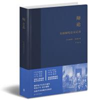 辩论:美国制宪会议记录(美国立国之书!)