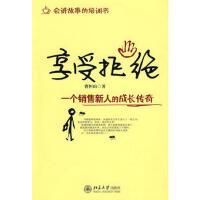 【二手书8成新】时代光华 曹恒山 北京大学出版社
