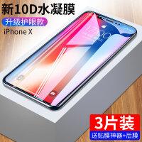 苹果x钢化水凝膜iphone xs max软膜全屏覆盖iphonexr手机贴膜前后6.5刚化保护9抗 苹果X/XS 抗