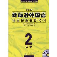 新标准韩国语 中级2(原版引进)(附光盘)