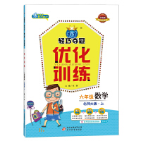 1+1轻巧夺冠 优化训练:六年级数学(上)・北师版(2020秋)