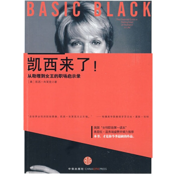 【二手书8成新】凯西来了 [美] 布莱克,徐嘉文 中信出版社,中信出版集团