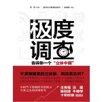 """极度调查:告诉你一个""""立体中国"""" (新华社记者历时三年,围绕重大问题,通过深度调查,揭示复杂多样的社会现实)(电子书)"""