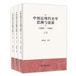 中��近�F代史�W思潮�c流派(1840―1949)(全三�裕�