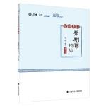 168金题串讲・张翔讲民法