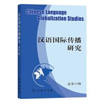 汉语国际传播研究(总第12辑)