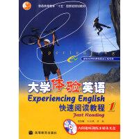 【正版二手书9成新左右】大学体验英语:快速阅读教程1(附 刘龙根,崔敏 高等教育出版社