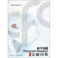 【正版二手书9成新左右】新华08汉英金融词典 中国经济信息社 新华出版社