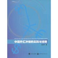 【二手书8成新】中国外汇冲销的实践与绩效 王永中 世界图书出版公司