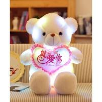 发光毛绒玩具熊泰迪熊公仔熊猫抱抱熊大狗熊大熊布娃娃生日礼物女 就是爱你 2米发光+无线蓝牙播放音乐