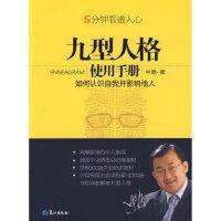 【旧书二手书9成新】九型人格使用手册-5分钟看透人心 中原 9787545901023 鹭江出版社