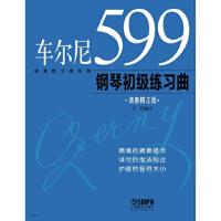 车尔尼599钢琴初级练习曲(演奏精注版) 王庆 上海音乐出版社 9787807517016 新华书店 正版保障