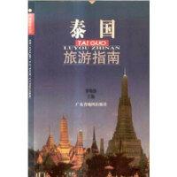 【无忧购】泰国旅游指南 罗斯静 广东省地图出版社 9787805224992