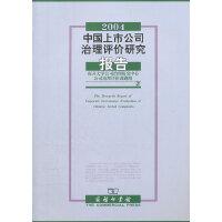 2004中国上市公司治理评价研究报告