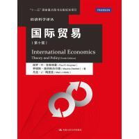 【正版二手书9成新左右】国际贸易(第十版 保罗・R・克鲁格曼 茅瑞斯・奥伯斯法尔德 中国人民大学出版社