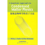 【旧书二手书9成新】凝聚态物理学的量子方法(英文版) Philip L.Taylor and Olle Heinone