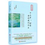 十三岁,世界告诉我们什么,刘丽丽 著;凌翔,王金友 丛书主编,中国言实出版社