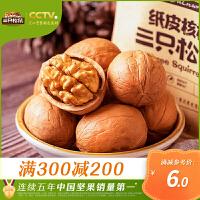 【满减】【三只松鼠_纸皮核桃120g】零食坚果炒货临安特产零食