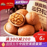 【�M�p】【三只松鼠_�皮核桃120g】零食�怨�炒��R安特�a零食