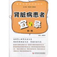 肾脏病患者宜与忌(第二版)健康生活宜与忌丛书