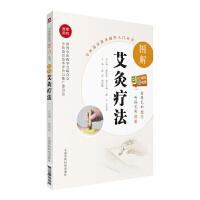 图解艾灸疗法(中医适宜技术操作入门丛书)