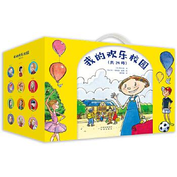 我的欢乐校园(共24册) 小学生课外读物、桥梁书,风靡法国十八年的校园故事,销量近200万册。呈现丰富多彩的校内外生活,教孩子勇敢、乐观、勤奋、友爱,学会保持个性、接纳不同、探索知识、塑造品格,提高阅读和写作能力红帽子童书出品