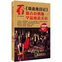 【正版二手书9成新左右】看《吸血鬼日记》,跟青春偶像学地道美语(赠与二维码随扫随听 大象语言小组 华东理工大学出版社