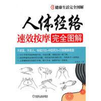 【二手书8成新】人体经络速效按摩完全图解 王现法 机械工业出版社