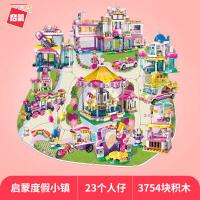 启蒙玩具5女童拼装城市房子别墅模型6女孩益智拼插积木车7-8-10岁