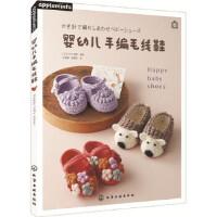 婴幼儿手编毛线鞋,[日]E&G创意著,化学工业出版社【新书店 正版书】