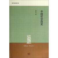 图书馆经典文库:中国哲学简史 冯友兰 上海三联书店 9787108049001