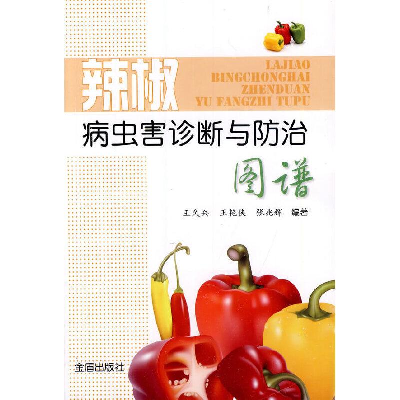 辣椒病虫害诊断与防治图谱