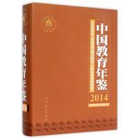 中国教育年鉴(2014)