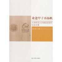 业逢甲子再扬帆:天津师范大学建校60周年纪念文集