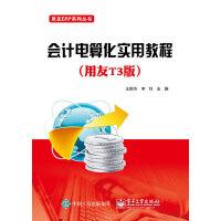【二手书8成新】会计电算化实用教程(用友T3版 王新玲 电子工业出版社