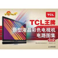 TCL新型液晶彩色电视机电路图集(第14集) 【正版书籍】