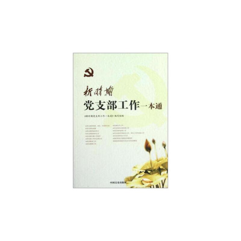【正版现货】2019年新版新时期党支部工作一本通 中国文史出版社