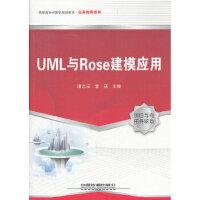 (教材)UML与Rose建模应用 潘志安,袁瑛 中国铁道出版社 9787113123697