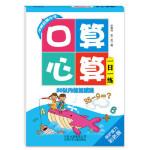 口算心算一日一练50以内的加减法 佗晓丹 等 北京少年儿童出版社 9787530139790