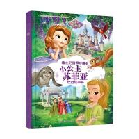 迪士尼值得珍藏的小公主苏菲亚枕边故事书