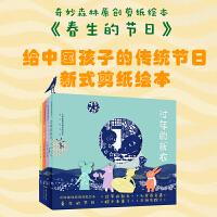 奇妙森林原创剪纸绘本・春生的节日(共4册)