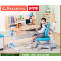 心家宜 实木儿童学习桌椅套装 学习桌可升降儿童书桌学生书桌写字桌课桌椅