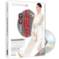 【二手书8成新】中华太极拳:国家标准竞赛套路24式(附 童红云著 成都时代出版社