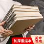 加厚A4素描本学生用速写本8k素描纸手绘专用画本彩铅画纸专业美术水彩本水粉纸绘画本空白8开画册16K画画本子