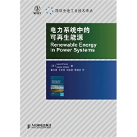 电力系统中的可再生能源