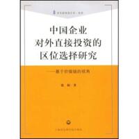 中国企业对外直接投资的区位选择研究:基于价值链的视角9787807452799上海社会科学院出版社