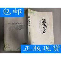[二手旧书8成新]酒心巧克力 /秦辉 著 台海出版社