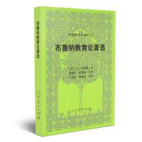 外国教育名著丛书 布鲁纳教育论著选,(美)布鲁纳,邵瑞珍,人民教育出版社,9787107237997