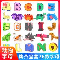 灵动创想字乐星玩具字母变形动物3岁4岁5岁6岁儿童男孩益智机器人