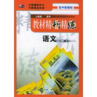 与人教版普通高中课程标准实验教科书同步《教材精析精练》:语文必修1